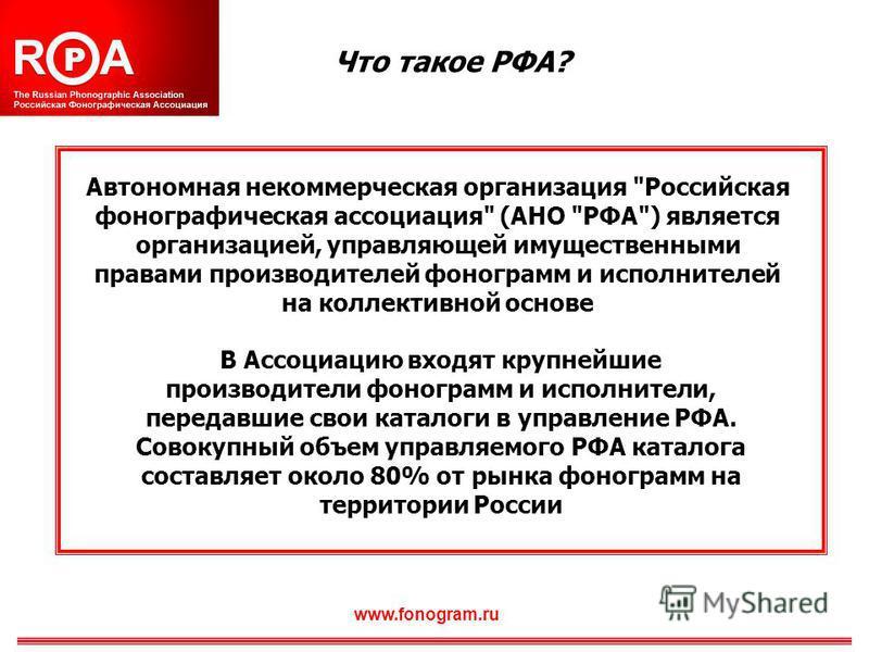Что такое РФА? Автономная некоммерческая организация