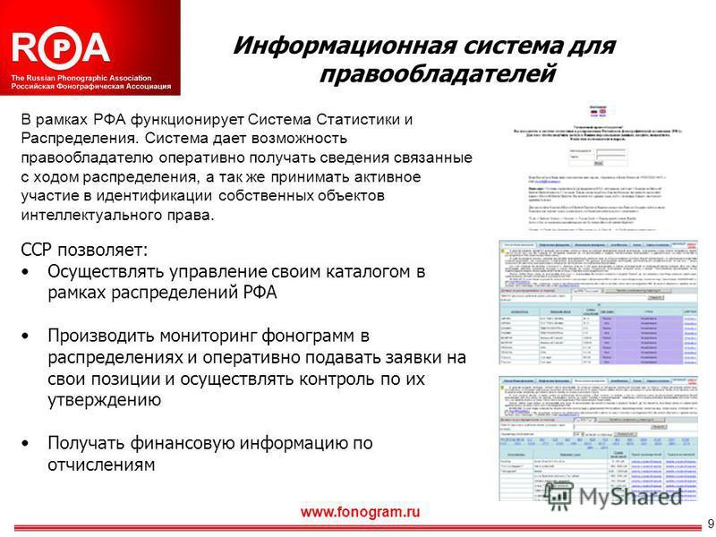 9 Информационная система для правообладателей ССР позволяет: Осуществлять управление своим каталогом в рамках распределений РФА Производить мониторинг фонограмм в распределениях и оперативно подавать заявки на свои позиции и осуществлять контроль по