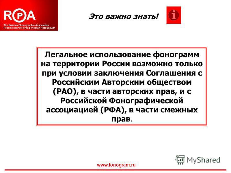 Это важно знать! Легальное использование фонограмм на территории России возможно только при условии заключения Соглашения с Российским Авторским обществом (РАО), в части авторских прав, и с Российской Фонографической ассоциацией (РФА), в части смежны