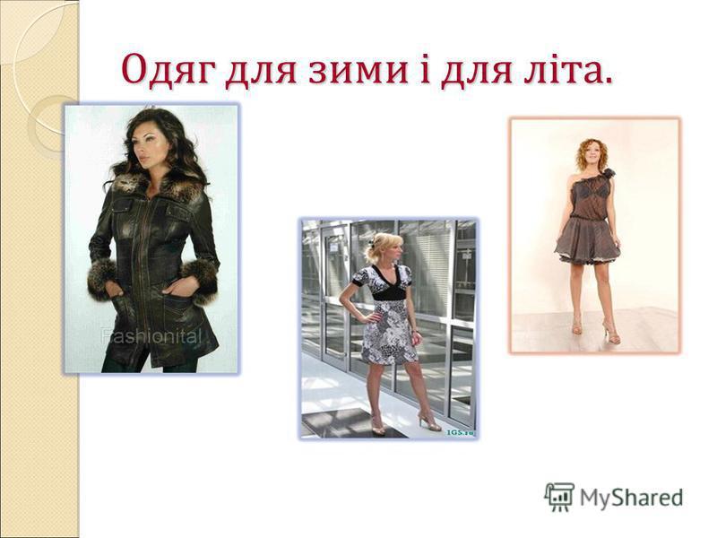 Одяг для зими і для літа.