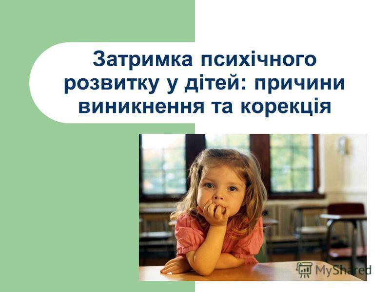 Затримка психічного розвитку у дітей: причини виникнення та корекція