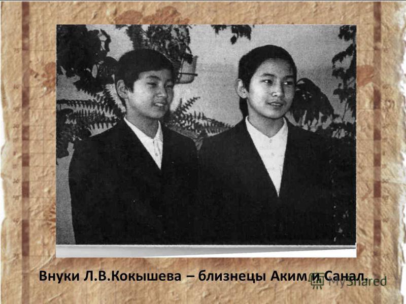 Внуки Л.В.Кокышева – близнецы Аким и Санал.