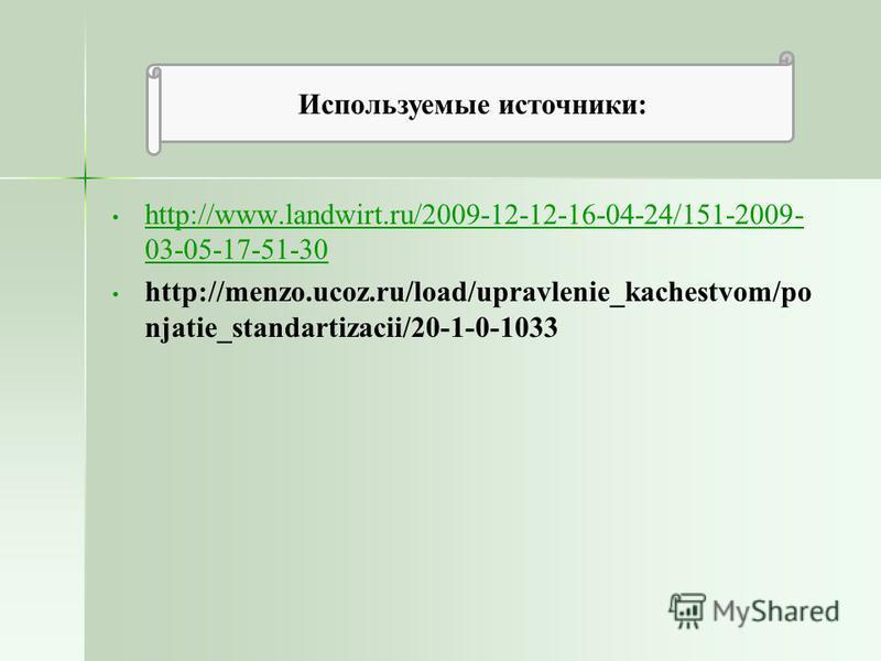http://www.landwirt.ru/2009-12-12-16-04-24/151-2009- 03-05-17-51-30 http://www.landwirt.ru/2009-12-12-16-04-24/151-2009- 03-05-17-51-30 http://menzo.ucoz.ru/load/upravlenie_kachestvom/po njatie_standartizacii/20-1-0-1033 Используемые источники: