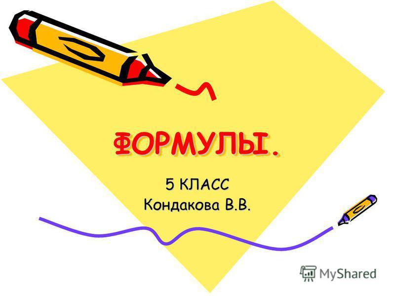 ФОРМУЛЫ.ФОРМУЛЫ. 5 КЛАСС Кондакова В.В.