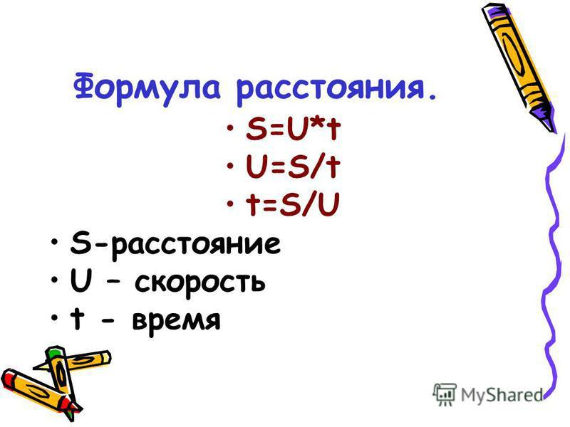 Формула расстояния. S=U*t U=S/t t=S/U S-расстояние U – скорость t - время