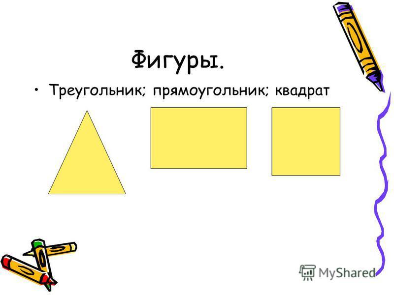 Фигуры. Треугольник; прямоугольник; квадрат