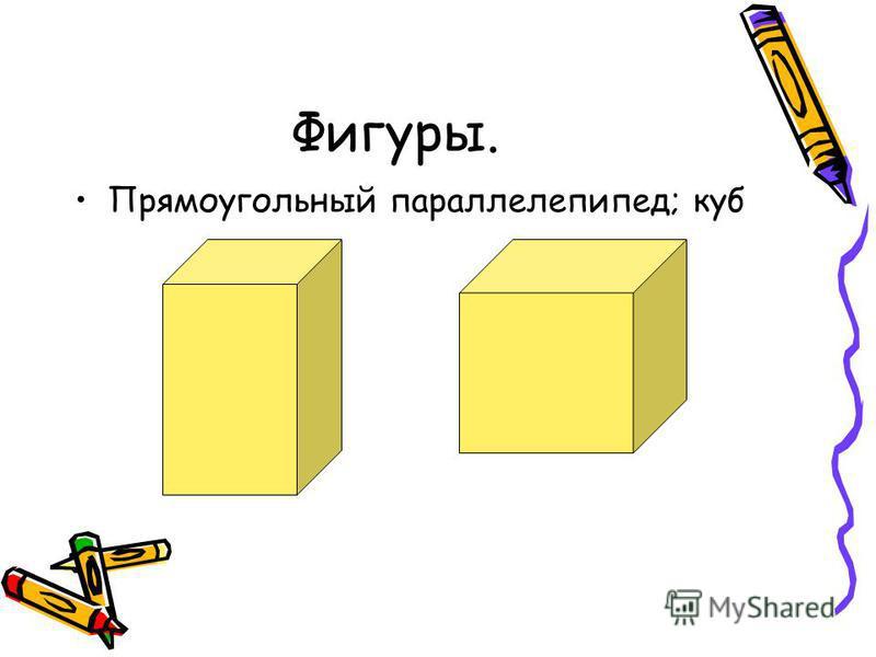 Фигуры. Прямоугольный параллелепипед; куб