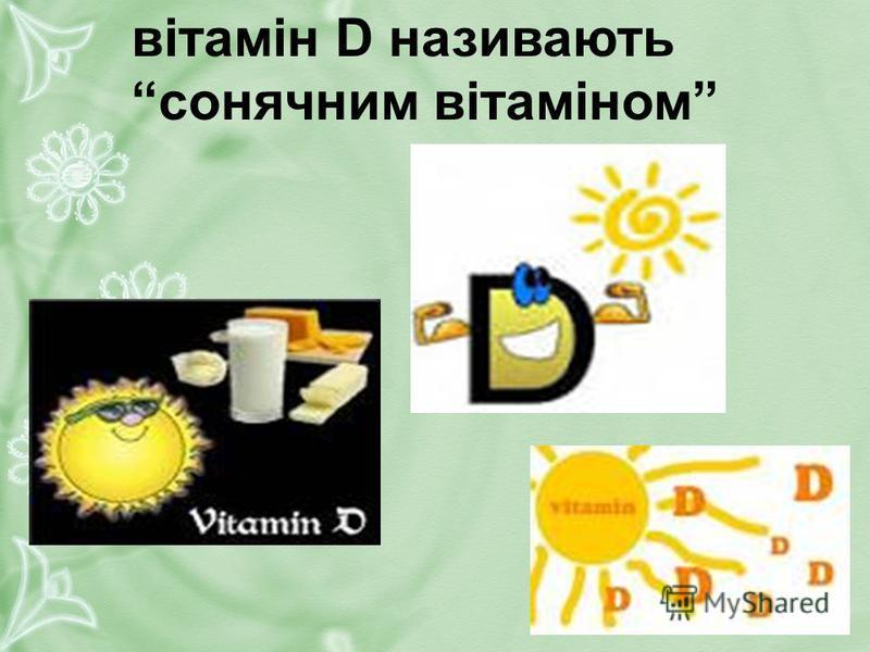вітамін D називають сонячним вітаміном