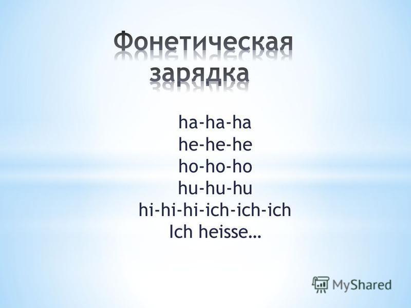 ha-ha-ha he-he-he ho-ho-ho hu-hu-hu hi-hi-hi-ich-ich-ich Ich heisse…