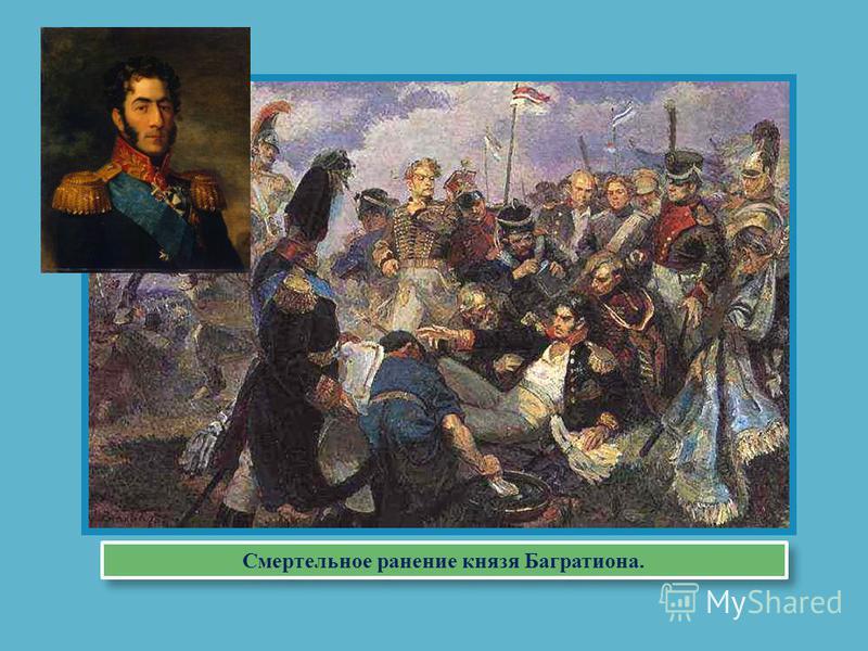 Смертельное ранение князя Багратиона.