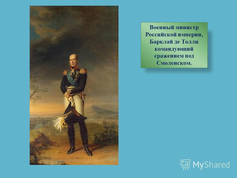 Военный министр Российской империи, Барклай де Толли командующий сражением под Смоленском.