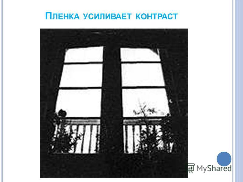 П ЛЕНКА УСИЛИВАЕТ КОНТРАСТ