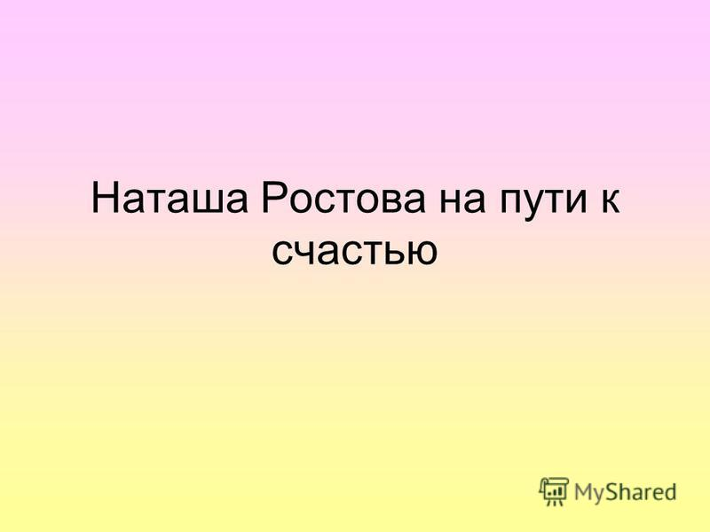 Наташа Ростова на пути к счастью
