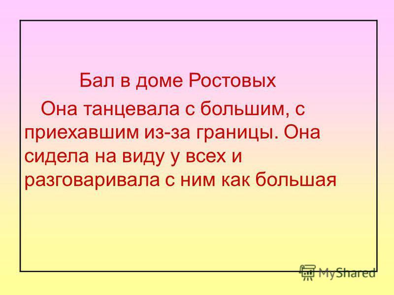 Бал в доме Ростовых Она танцевала с большим, с приехавшим из-за границы. Она сидела на виду у всех и разговаривала с ним как большая