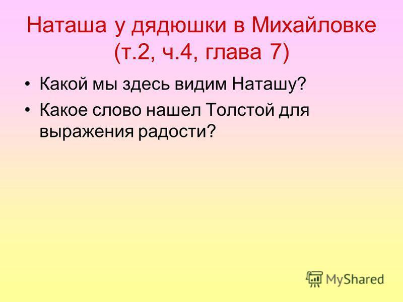 Наташа у дядюшки в Михайловке (т.2, ч.4, глава 7) Какой мы здесь видим Наташу? Какое слово нашел Толстой для выражения радости?