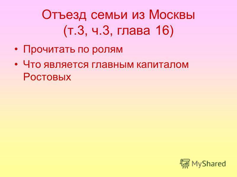 Отъезд семьи из Москвы (т.3, ч.3, глава 16) Прочитать по ролям Что является главным капиталом Ростовых