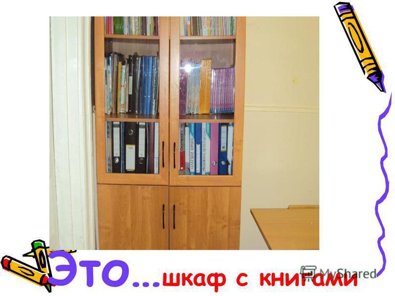 Это… шкаф с книгами