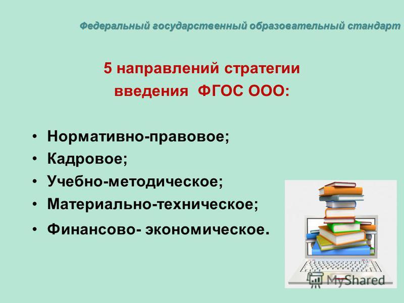 5 направлений стратегии введения ФГОС ООО: Нормативно-правовое; Кадровое; Учебно-методическое; Материально-техническое; Финансово- экономическое.
