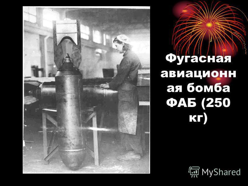 Фугасная авиационная бомба ФАБ (250 кг)