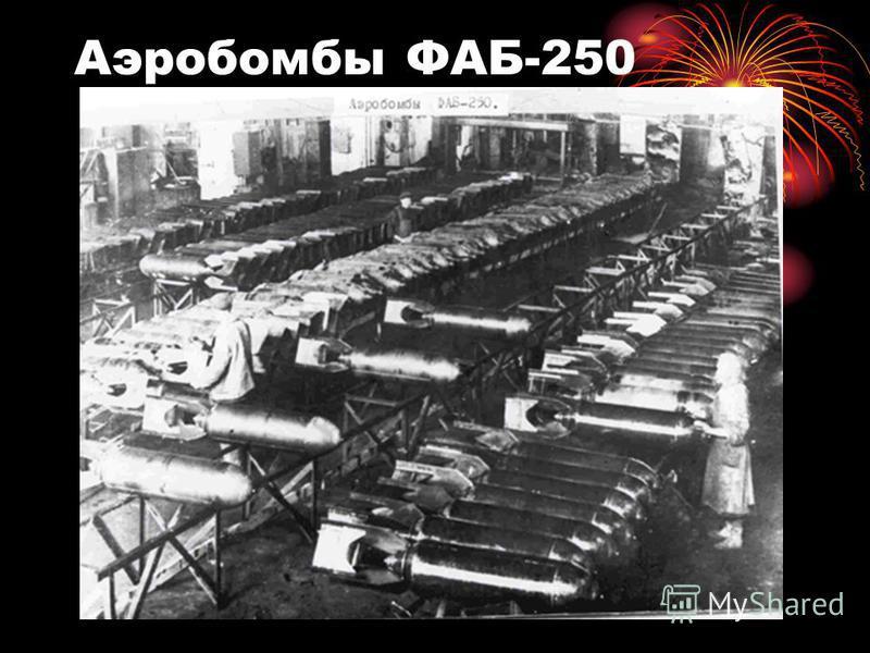 Аэробомбы ФАБ-250