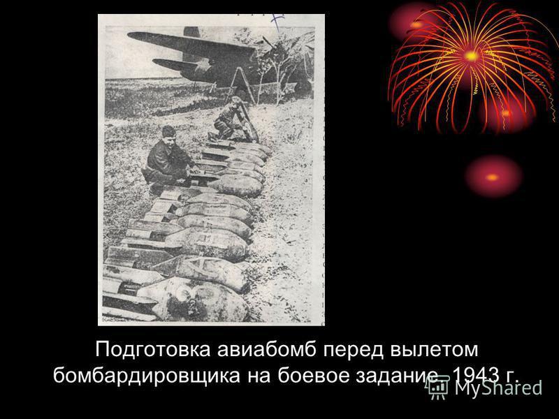 Подготовка авиабомб перед вылетом бомбардировщика на боевое задание. 1943 г.