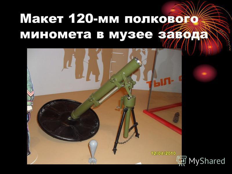 Макет 120-мм полкового миномета в музее завода