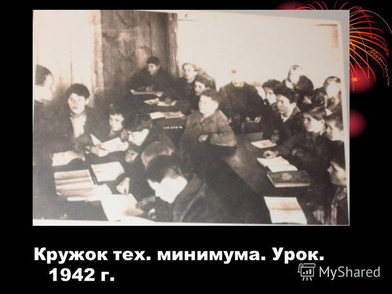 Кружок тех. минимума. Урок. 1942 г.