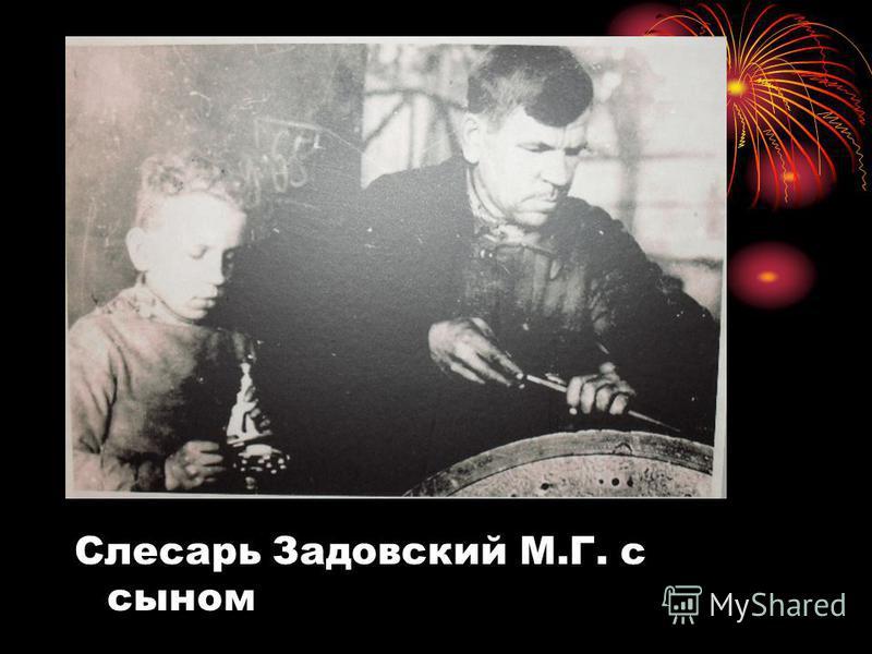 Слесарь Задовский М.Г. с сыном