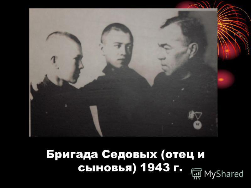 Бригада Седовых (отец и сыновья) 1943 г.