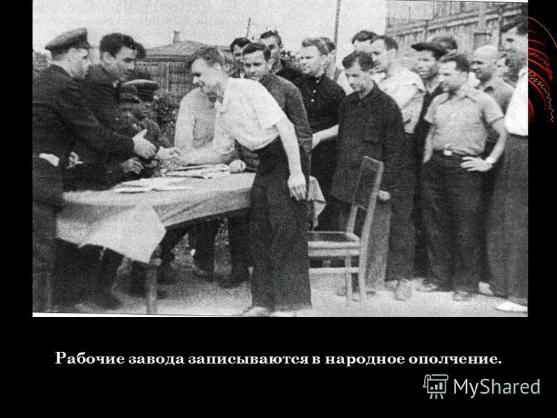 Рабочие завода записываются в народное ополчение.