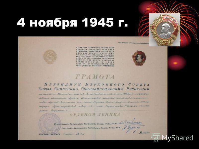 4 ноября 1945 г.