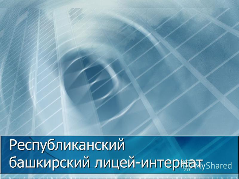 Республиканский башкирский лицей-интернат