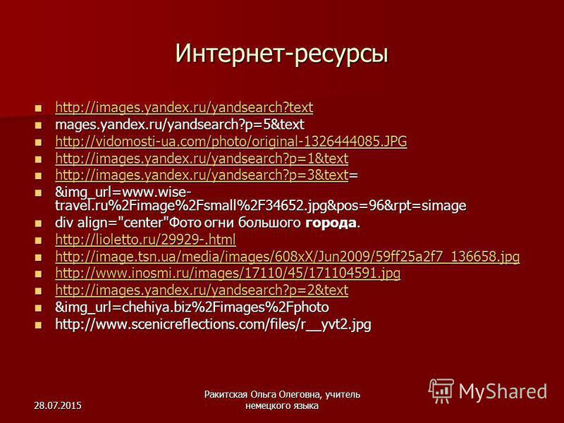 Интернет-ресурсы http://images.yandex.ru/yandsearch?text http://images.yandex.ru/yandsearch?text http://images.yandex.ru/yandsearch?text mages.yandex.ru/yandsearch?p=5&text mages.yandex.ru/yandsearch?p=5&text http://vidomosti-ua.com/photo/original-13