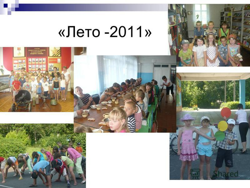 «Лето -2011»