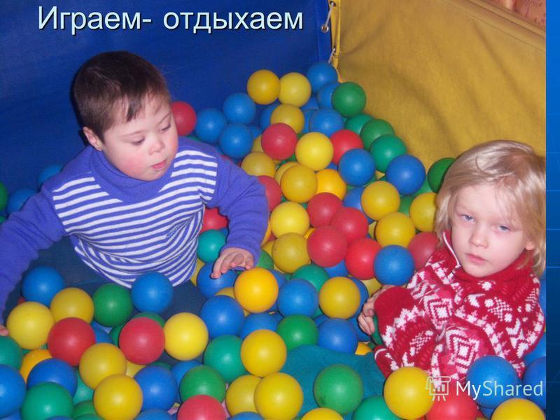 Играем- отдыхаем