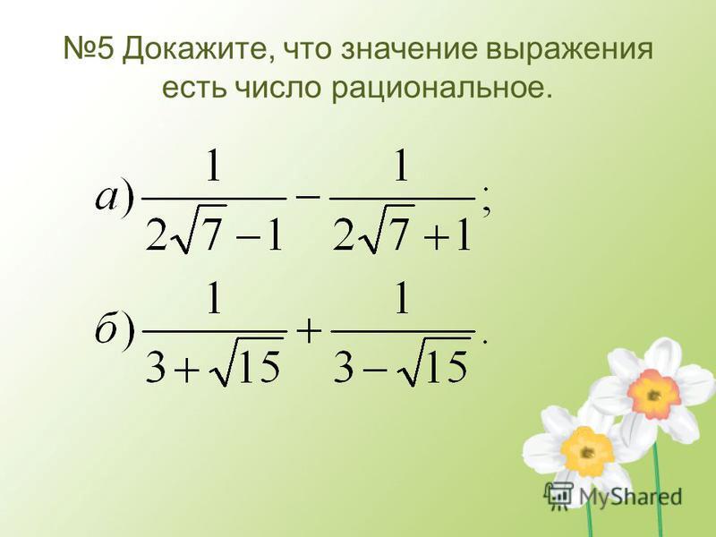5 Докажите, что значение выражения есть число рациональное.