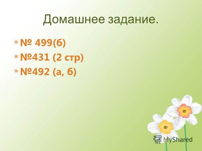 Домашнее задание. 499(б) 431 (2 стр) 492 (а, б)