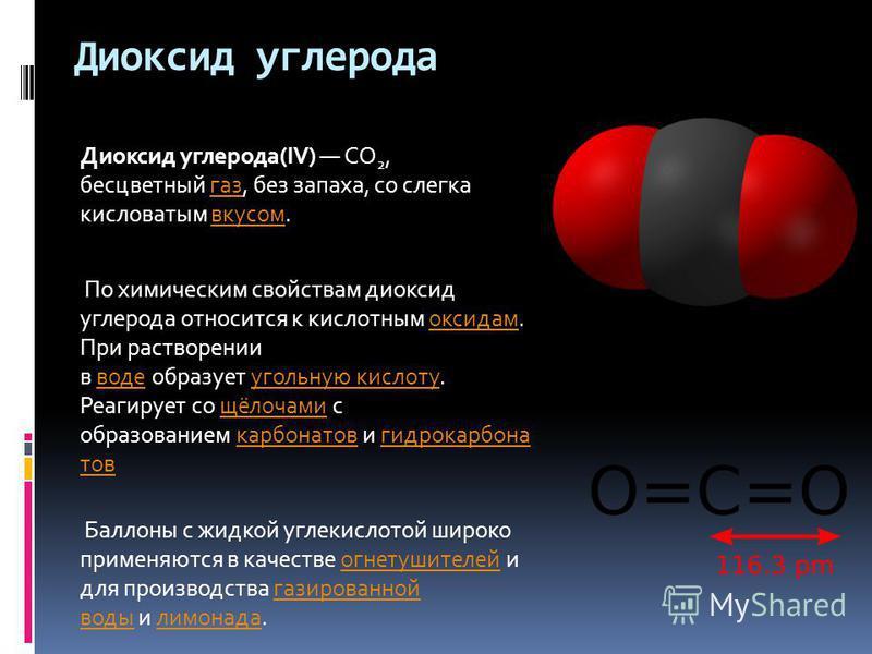 Диоксид углерода Диоксид углерода(IV) CO 2, бесцветный газ, без запаха, со слегка кисловатым вкусом.газ вкусом По химическим свойствам диоксид углерода относится к кислотным оксидам. При растворении в воде образует угольную кислоту. Реагирует со щёло