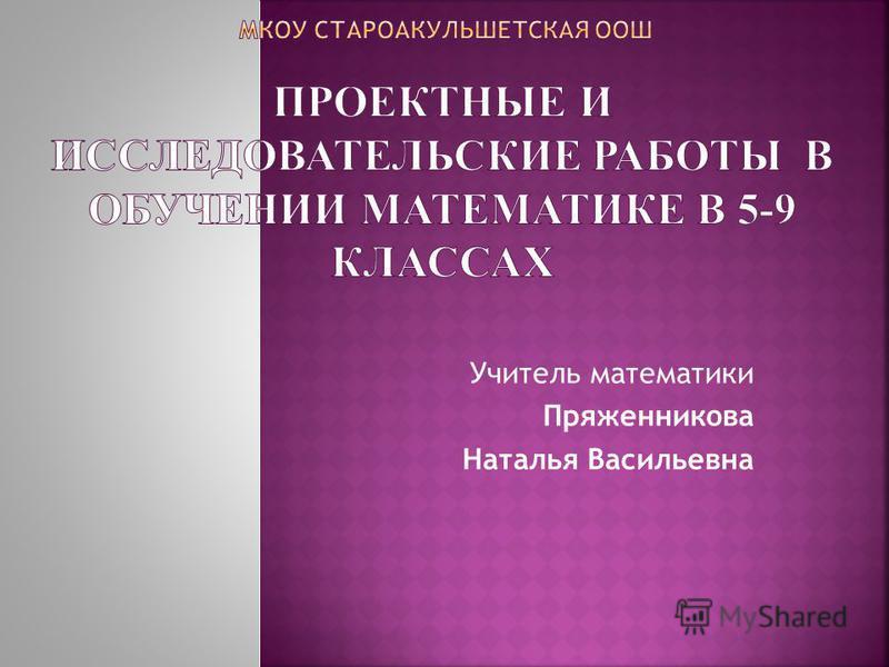 Учитель математики Пряженникова Наталья Васильевна