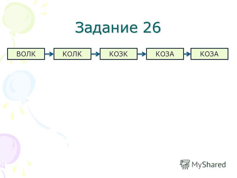 Задание 26 ВОЛККОЛККОЗККОЗА