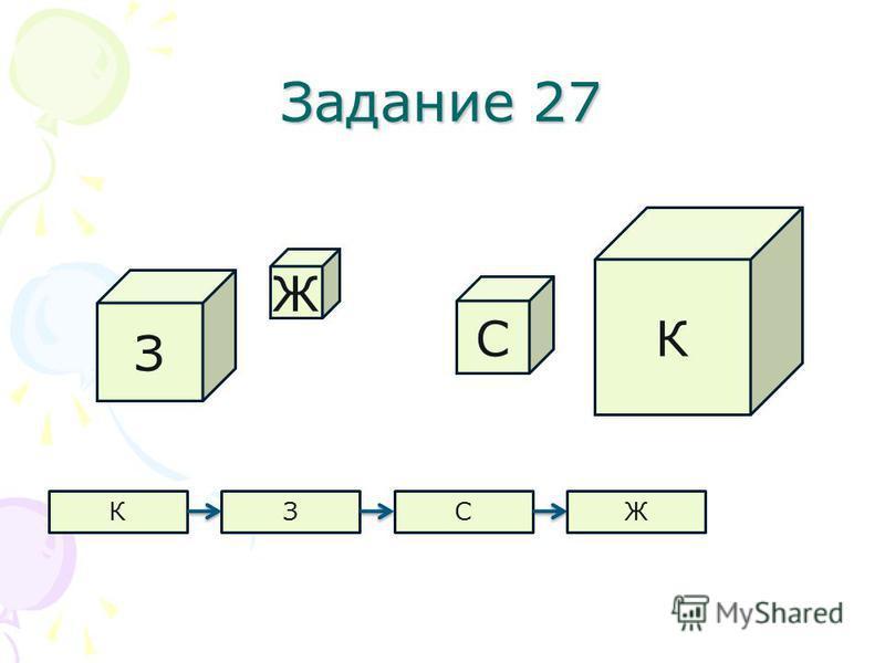 Задание 27 З Ж С К КЗСЖ