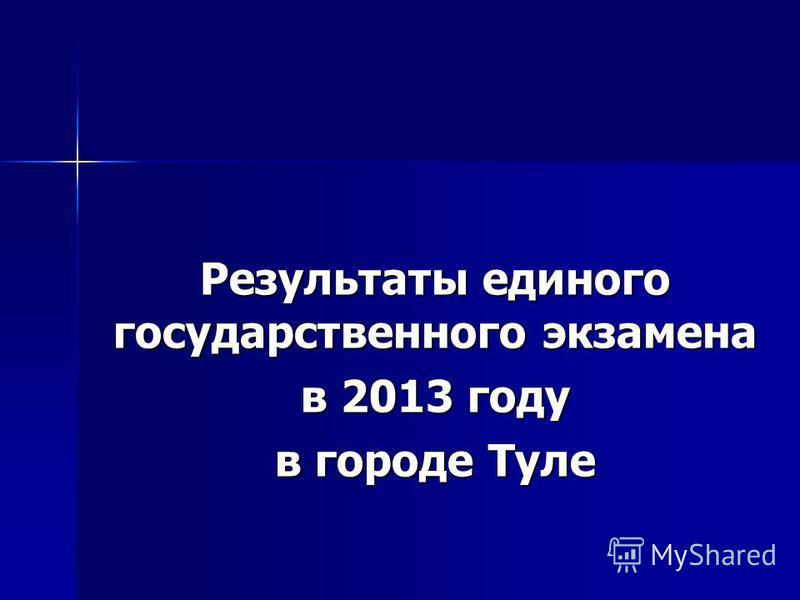 Результаты единого государственного экзамена в 2013 году в городе Туле