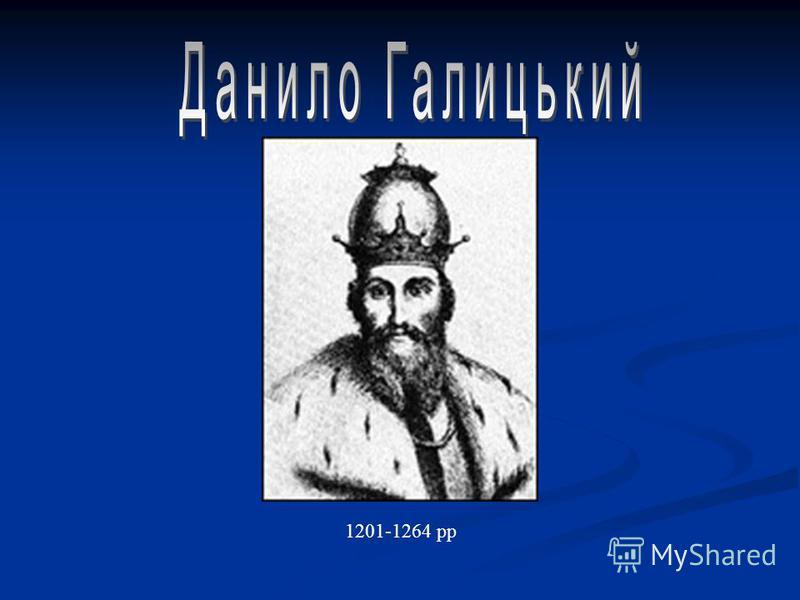 1201-1264 рр