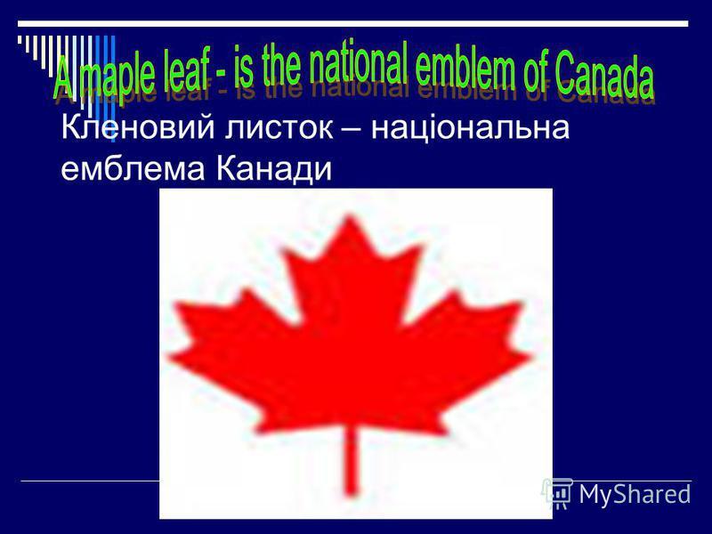 Кленовий листок – національна емблема Канади