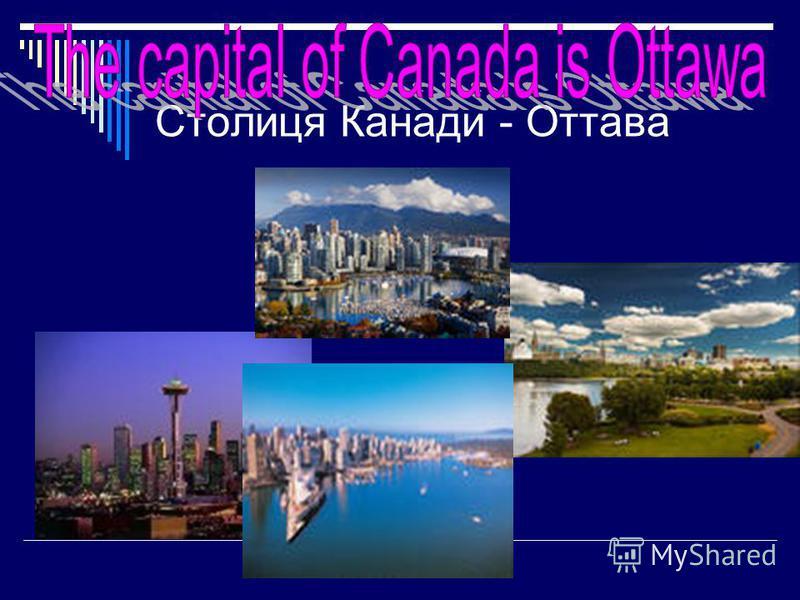 Столиця Канади - Оттава