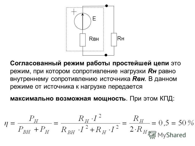 Согласованный режим работы простейшей цепи это режим, при котором сопротивление нагрузки Rн равно внутреннему сопротивлению источника Rвн. В данном режиме от источника к нагрузке передается максимально возможная мощность. При этом КПД: RнRн E Rвн