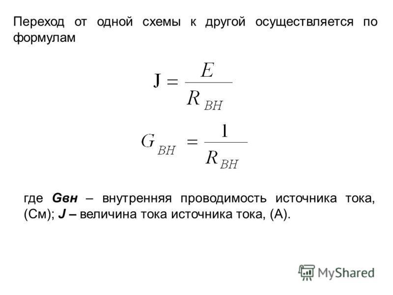 Переход от одной схемы к другой осуществляется по формулам где Gвн – внутренняя проводимость источника тока, (См); J – величина тока источника тока, (А).