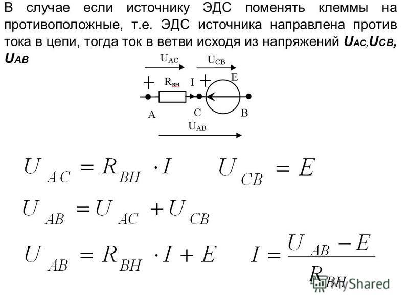 В случае если источнику ЭДС поменять клеммы на противоположные, т.е. ЭДС источника направлена против тока в цепи, тогда ток в ветви исходя из напряжений U AC, U CB, U АB