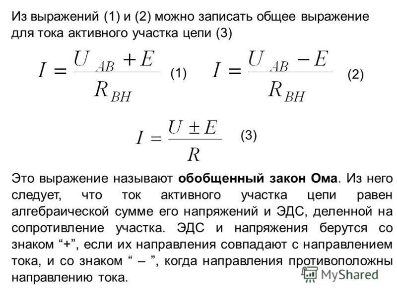 Из выражений (1) и (2) можно записать общее выражение для тока активного участка цепи (3) (1) (2) (3) Это выражение называют обобщенный закон Ома. Из него следует, что ток активного участка цепи равен алгебраической сумме его напряжений и ЭДС, деленн