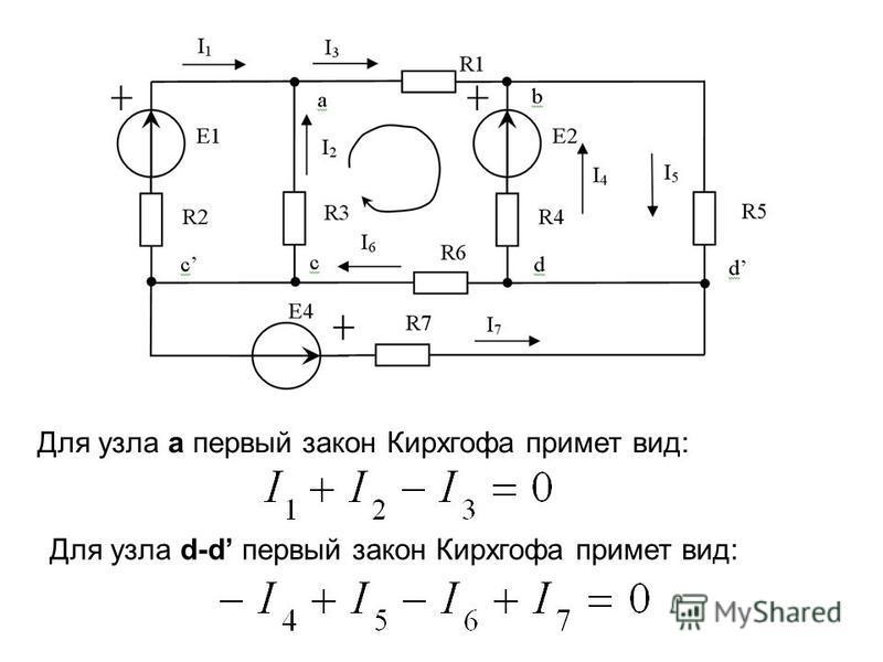 Для узла a первый закон Кирхгофа примет вид: Для узла d-d первый закон Кирхгофа примет вид: